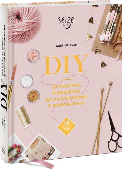 tvorchestvo - DIY. От макраме и вышивки до каллиграфии и флористики. 60 мастер-классов -