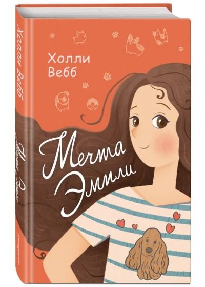 detskaya-hudozhestvennaya-literatura - Мечта Эмили -