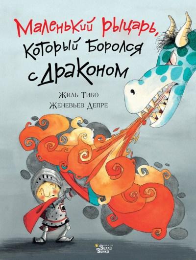 picture-books - Маленький рыцарь, который боролся с драконом -