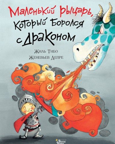 detskaya-hudozhestvennaya-literatura - Маленький рыцарь, который боролся с драконом -
