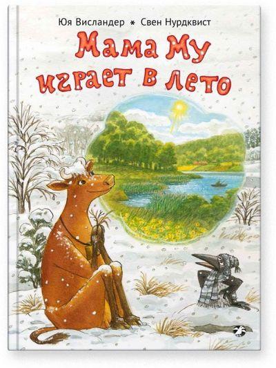 picture-books - Мама Му играет в лето -