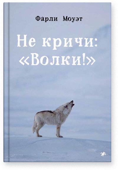 """detskaya-hudozhestvennaya-literatura - Не кричи: """"Волки!"""" -"""