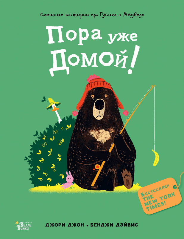 picture-books - Медведь и Гусик. Пора уже домой! -