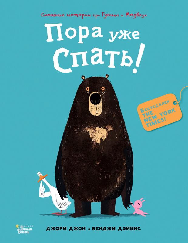 picture-books - Медведь и Гусик. Пора уже спать! -