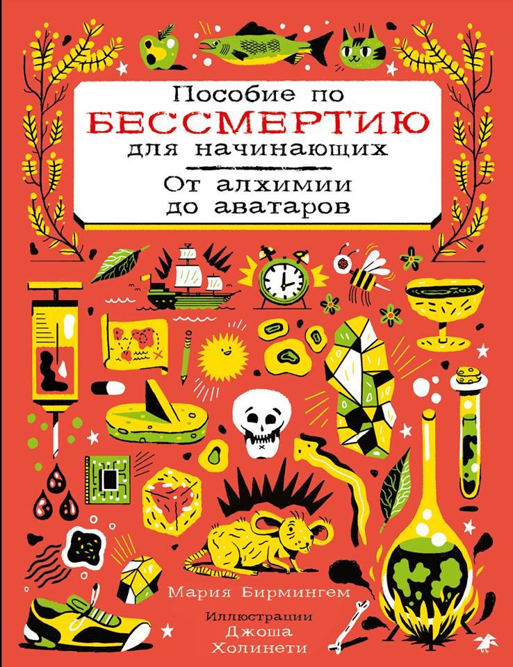 detskij-non-fikshn - Пособие по бессмертию для начинающих -