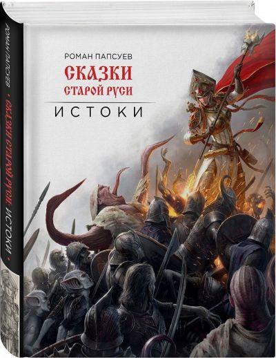 graficheskie-romany - Сказки старой Руси. Истоки -