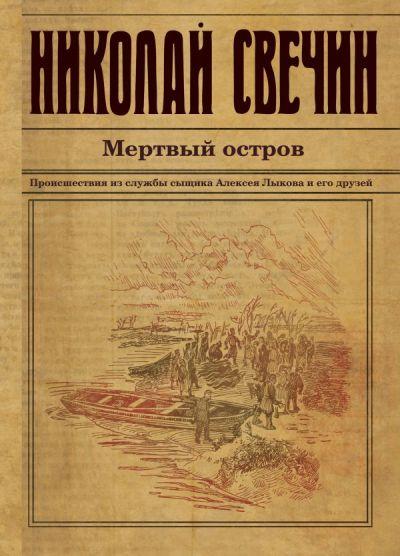 hudozhestvennaya-literatura - Мёртвый остров -