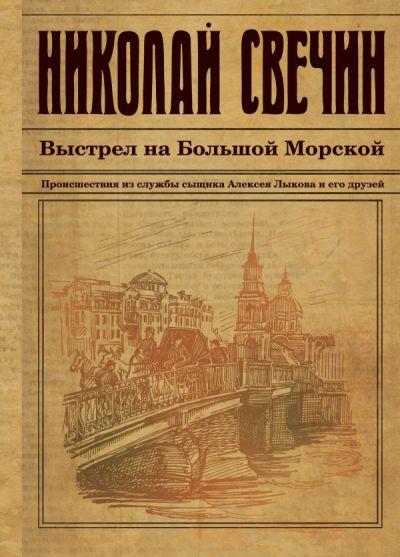 sovremennaya-russkaya-literatura - Выстрел на Большой Морской -