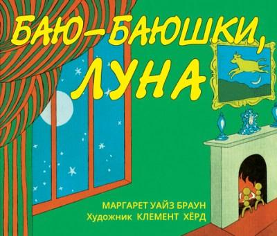 picture-books - Баю-баюшки, луна -