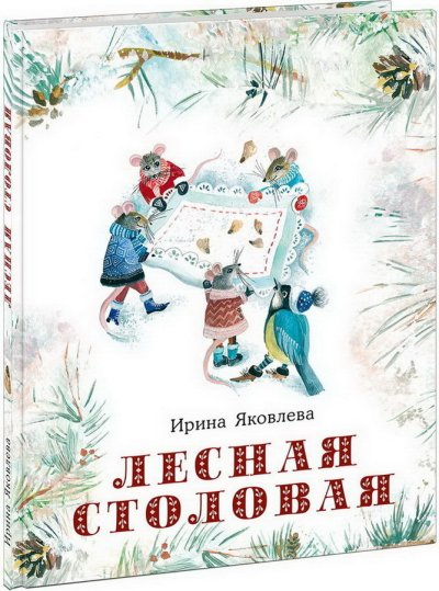 picture-books - Лесная столовая -