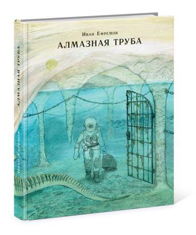 literatura-19-20-vekov, detskaya-hudozhestvennaya-literatura - Алмазная труба -