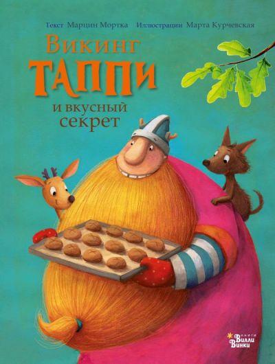 detskaya-hudozhestvennaya-literatura - Викинг Таппи и вкусный секрет -