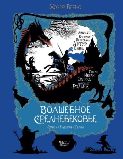 detskaya-hudozhestvennaya-literatura - Волшебное Средневековье. Короли, рыцари, герои -