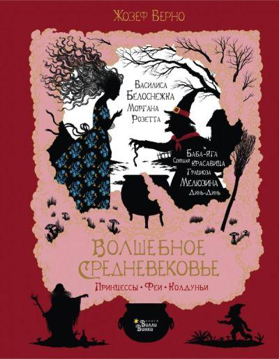 detskaya-hudozhestvennaya-literatura - Волшебное Средневековье. Принцессы, феи, колдуньи -