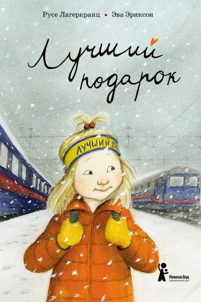 detskaya-hudozhestvennaya-literatura - Лучший подарок -