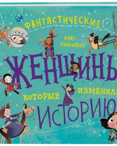 poznavatelnye-knigi-dlya-detej - Фантастические женщины, изменившие историю -
