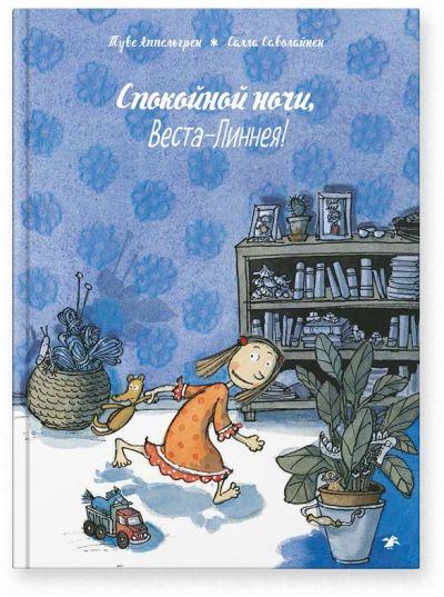 picture-books - Спокойной ночи, Веста-Линнея! -