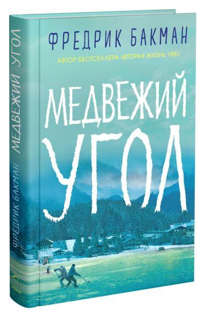 sovremennaya-zarubezhnaya-literatura - Медвежий угол -