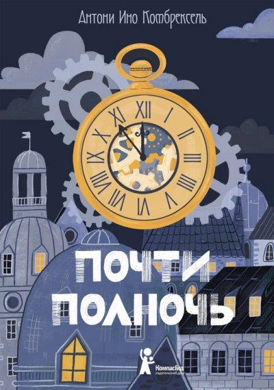 detskaya-hudozhestvennaya-literatura - Почти полночь -