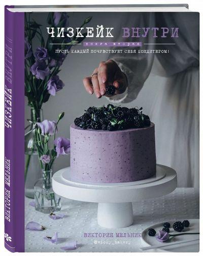 kulinarnoe-iskusstvo - Чизкейк внутри. Книга вторая -