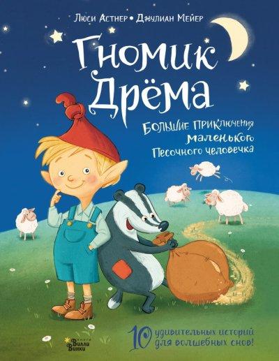 detskaya-hudozhestvennaya-literatura - Гномик Дрёма. Большие приключения маленького Песочного человечка -