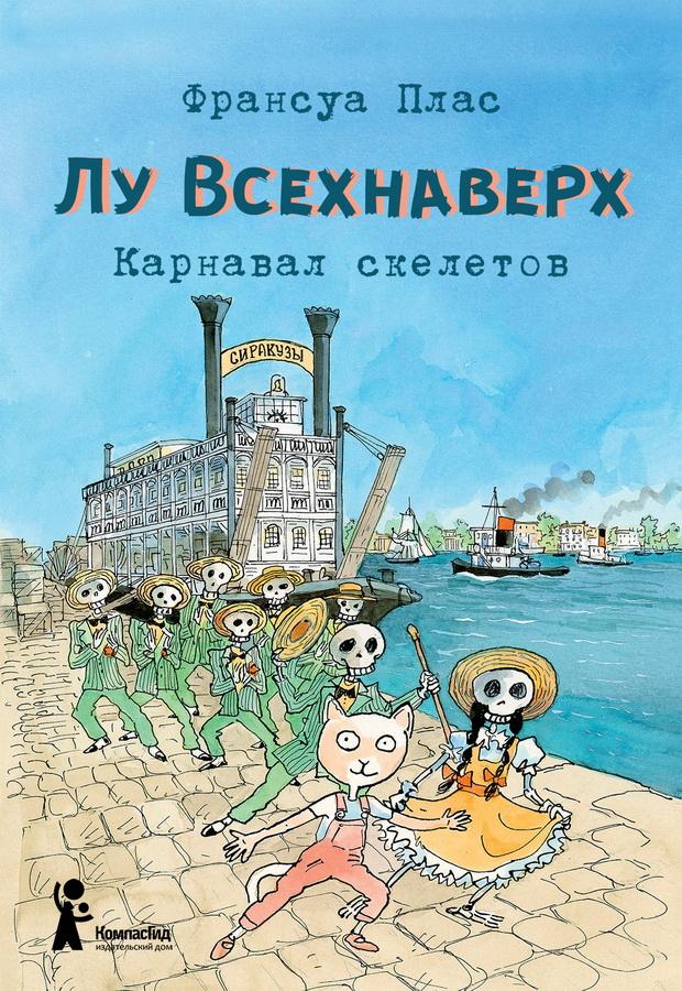 detskaya-hudozhestvennaya-literatura - Лу Всехнаверх. Книга 4. Карнавал скелетов -
