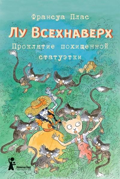 detskaya-hudozhestvennaya-literatura - Лу Всехнаверх. Книга 5. Проклятие похищенной статуэтки -