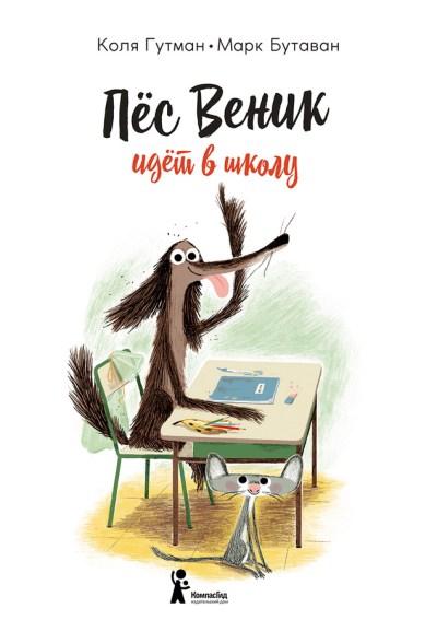 detskaya-hudozhestvennaya-literatura - Пес Веник идет в школу -