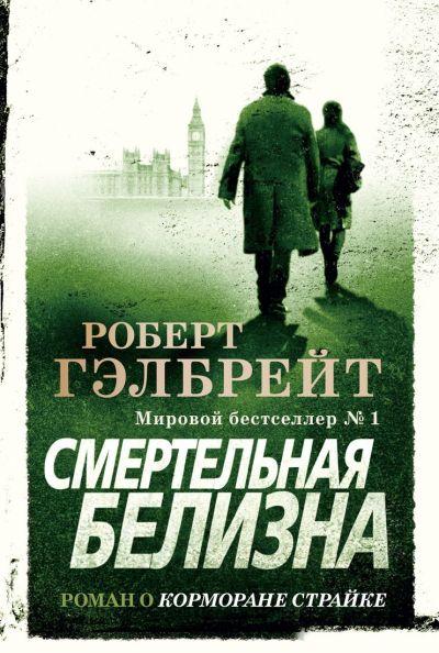 sovremennaya-zarubezhnaya-literatura - Смертельная белизна -