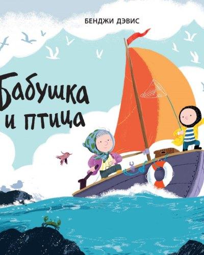 detskaya-hudozhestvennaya-literatura - Бабушка и птица -