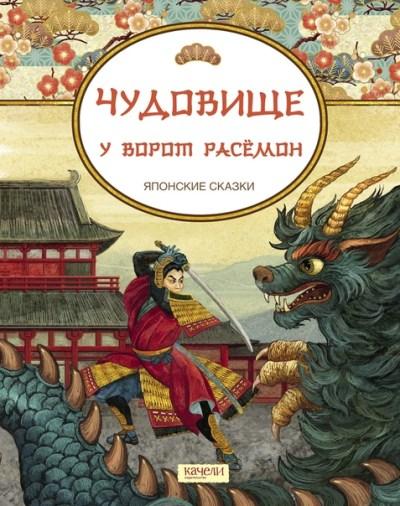 detskaya-hudozhestvennaya-literatura - Чудовище у ворот Расемон. Японские сказки -