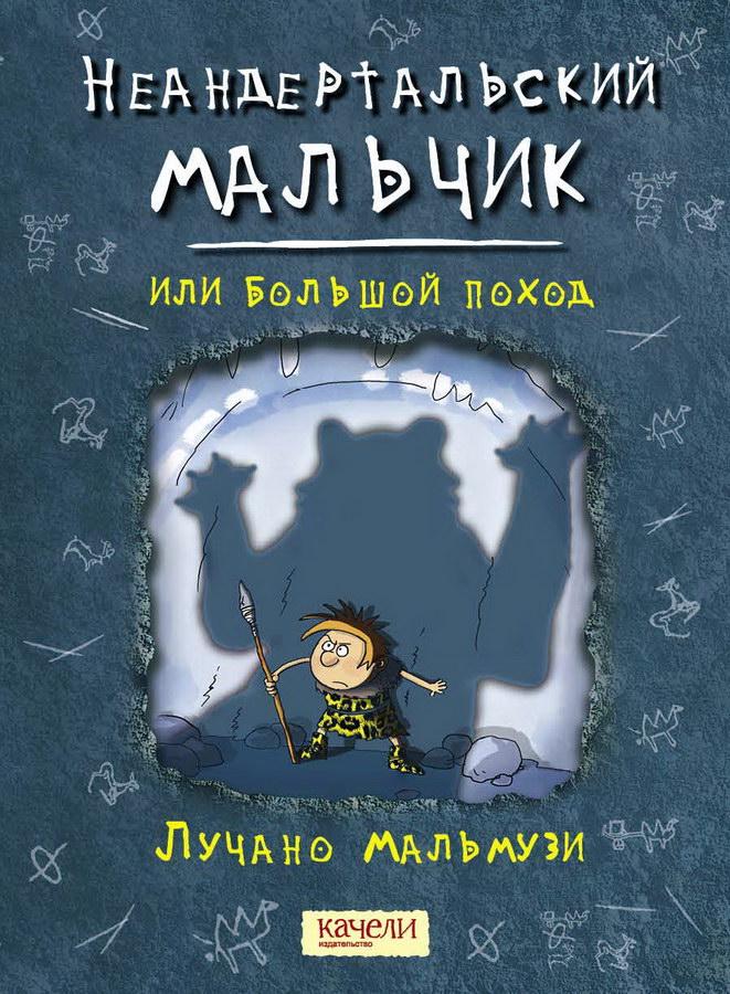 detskaya-hudozhestvennaya-literatura - Неандертальский мальчик, или Большой поход -