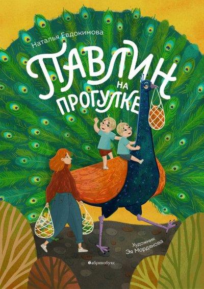 detskaya-hudozhestvennaya-literatura - Павлин на прогулке -