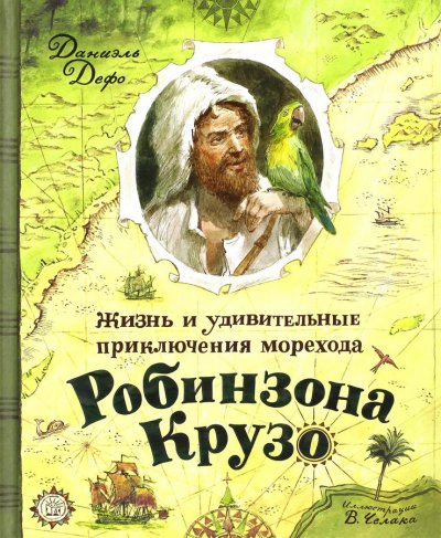 detskaya-hudozhestvennaya-literatura - Жизнь и удивительные приключения морехода Робинзона Крузо -