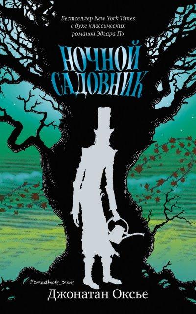 detskaya-hudozhestvennaya-literatura - Ночной садовник -
