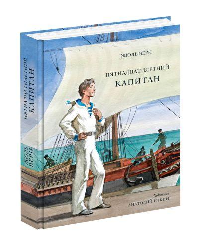 literatura-19-20-vekov, detskaya-hudozhestvennaya-literatura - Пятнадцатилетний капитан -