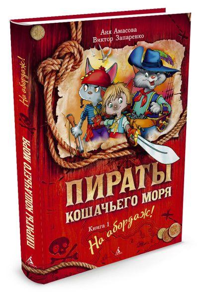 detskaya-hudozhestvennaya-literatura - Пираты Кошачьего моря. Книга 1. На абордаж! -