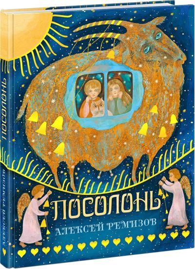 detskaya-hudozhestvennaya-literatura - Посолонь -