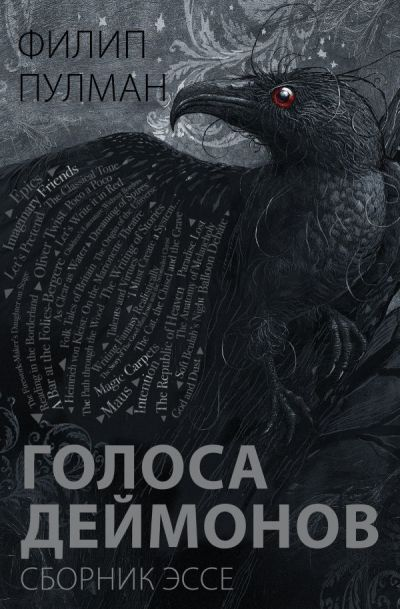 pisatelstvo - Голоса деймонов -