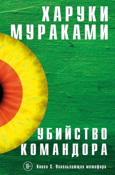 sovremennaya-zarubezhnaya-literatura - Убийство Командора. Книга 2. Ускользающая метафора -