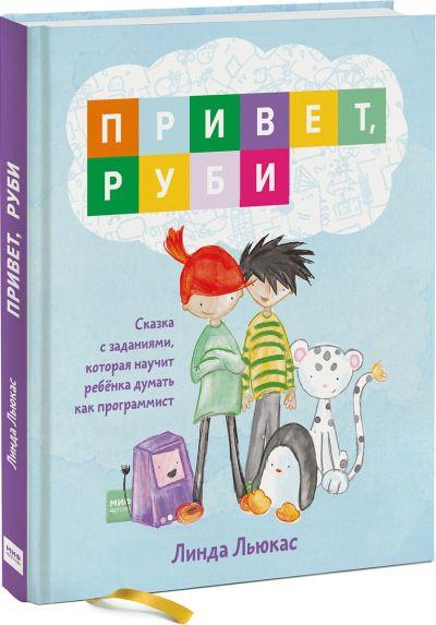 detskij-non-fikshn - Привет, Руби. Сказка с заданиями, которая научит ребенка думать как программист -