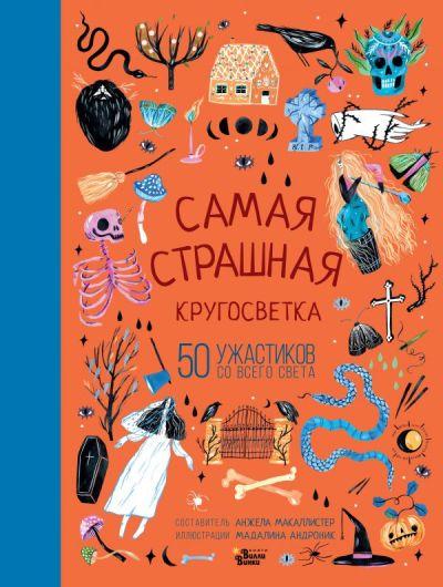 detskaya-hudozhestvennaya-literatura - Самая страшная кругосветка: 50 ужастиков со всего света -