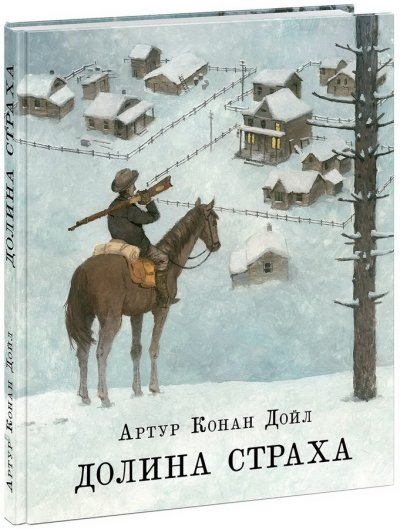 literatura-19-20-vekov, detskaya-hudozhestvennaya-literatura - Долина страха -