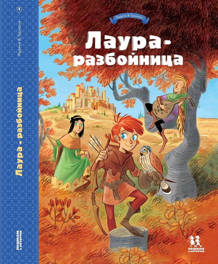 Лаура-разбойница: юные девы, рыцари, заговорщики и менестрели