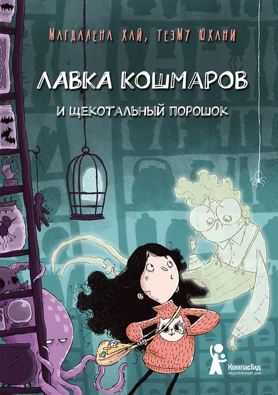 detskaya-hudozhestvennaya-literatura - Лавка кошмаров и щекотальный порошок -