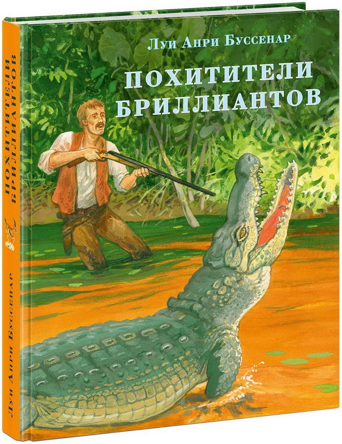 literatura-19-20-vekov, detskaya-hudozhestvennaya-literatura - Похитители бриллиантов -
