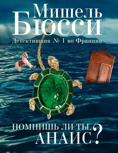 sovremennaya-zarubezhnaya-literatura - Помнишь ли ты, Анаис? -