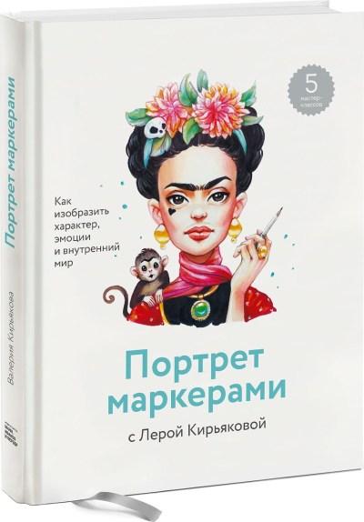 risovanie - Портрет маркерами с Лерой Кирьяковой. Как изобразить характер, эмоции и внутренний мир -