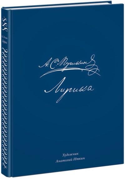 literatura-19-20-vekov - Пушкин. Лирика -