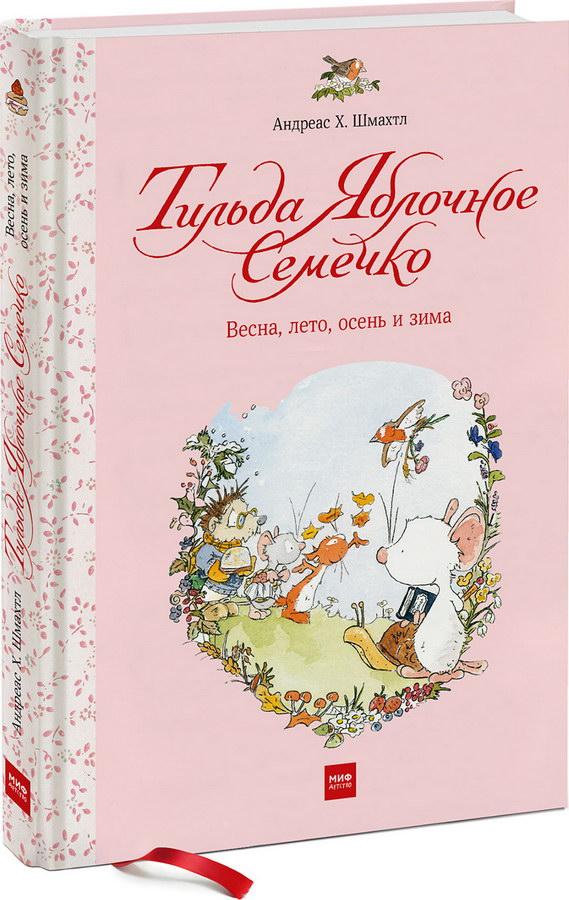 detskaya-hudozhestvennaya-literatura - Тильда Яблочное Семечко. Весна, лето, осень и зима -